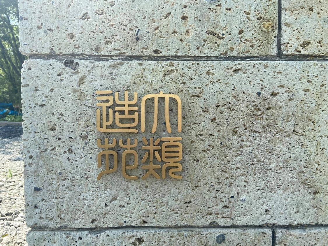 深岩石の門柱に真鍮のエンブレム!秋田県能代市